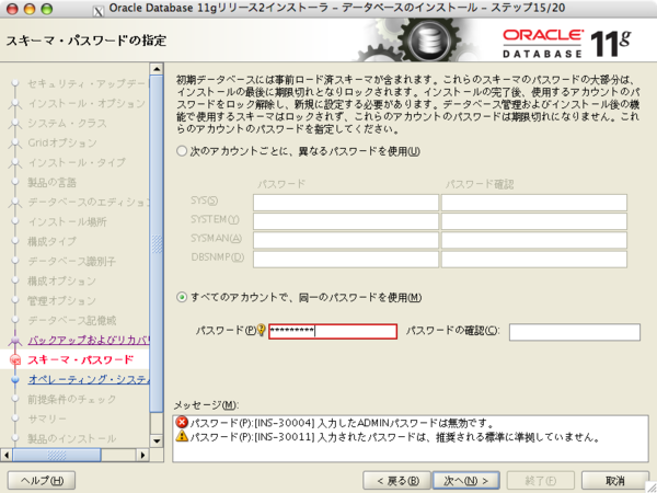 Install_o11gr2_oui_025_2