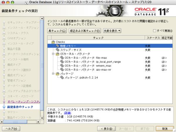 Install_o11gr2_oui_029
