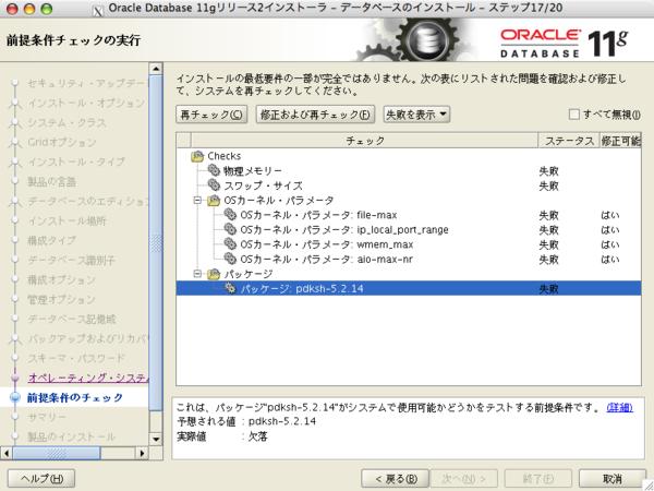 Install_o11gr2_oui_030_2