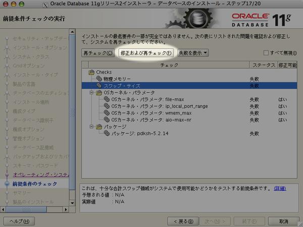 Install_o11gr2_oui_031_1_2