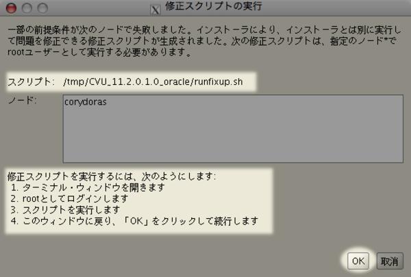 Install_o11gr2_oui_032_3_2