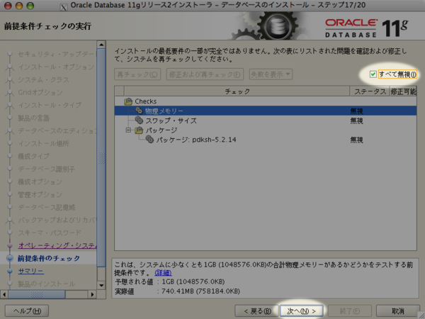 Install_o11gr2_oui_035_1_2