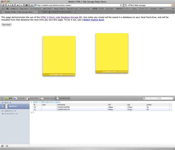 Html5_web_database_004
