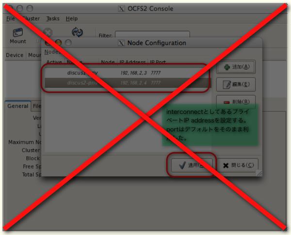 Ocfs2console6_ng
