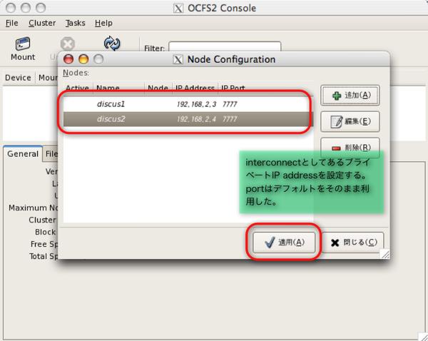 Ocfs2console6_ok