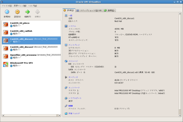 Screenshotoracle_vm_virtualbox1_2