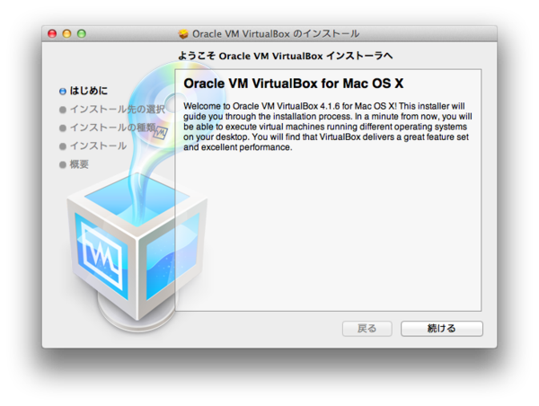 virtualbox416_inst