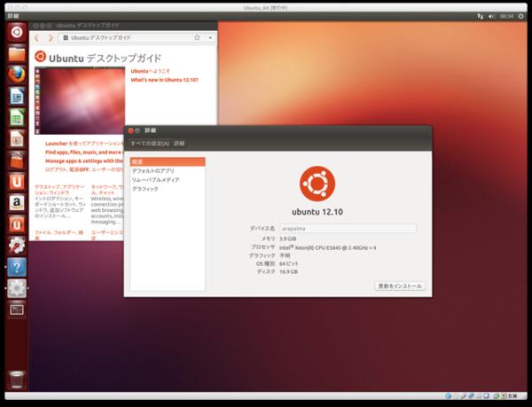 Ubuntu1210_2