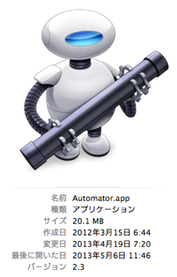 Automator_icon