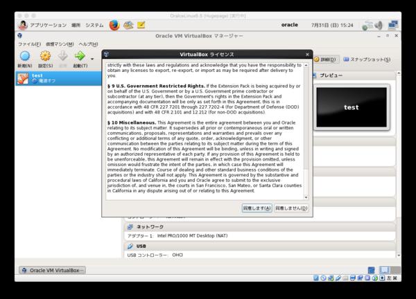 Virtualboxlicensecofermation_linux