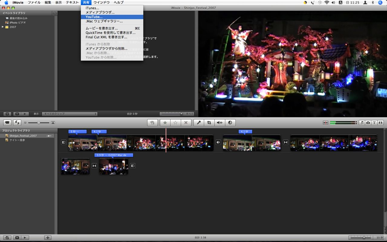 Youtube_imovie02
