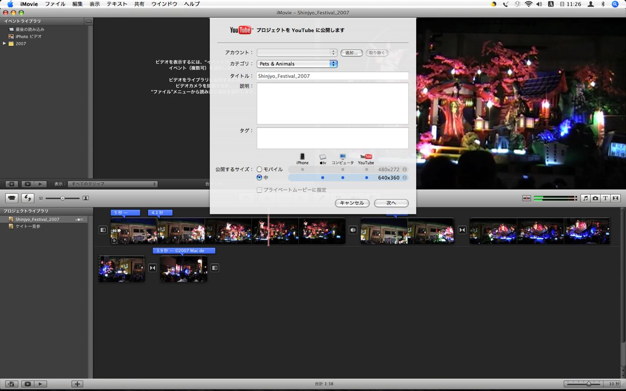 Youtube_imovie03