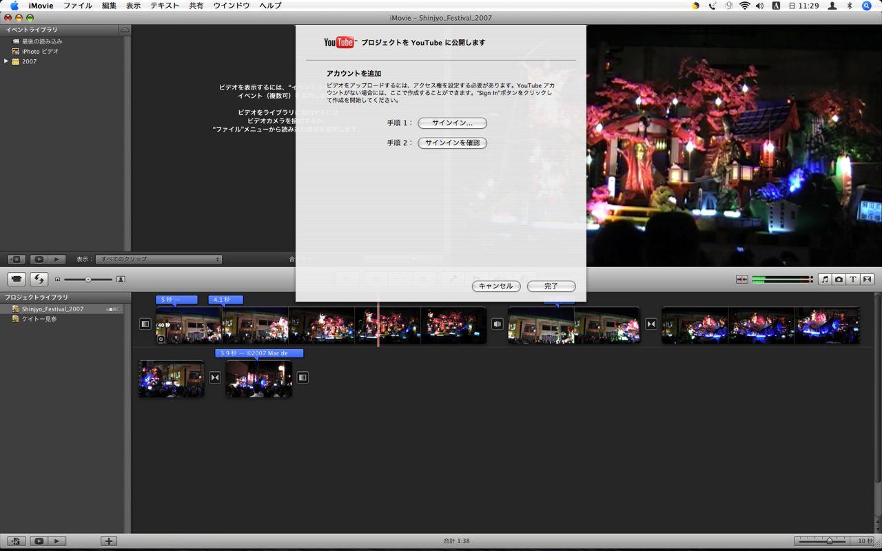 Youtube_imovie10