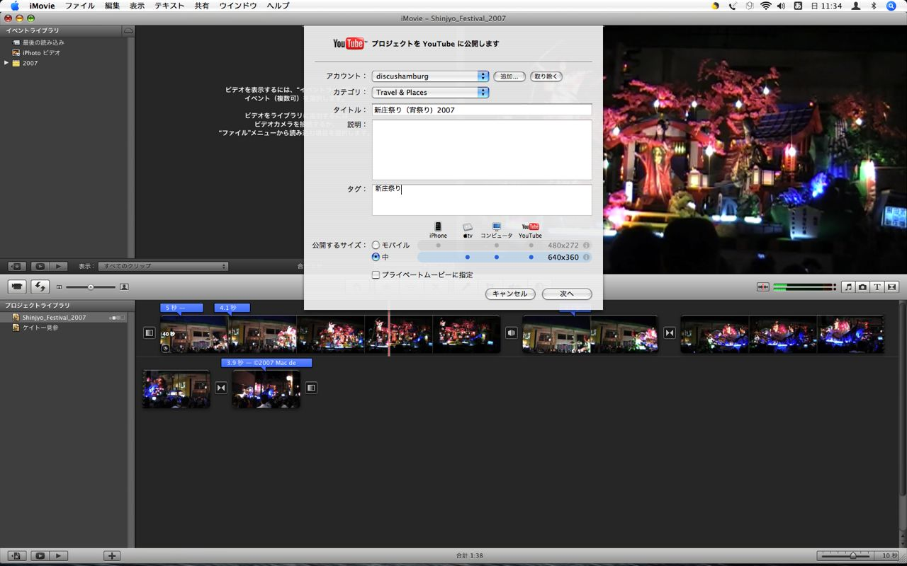 Youtube_imovie11