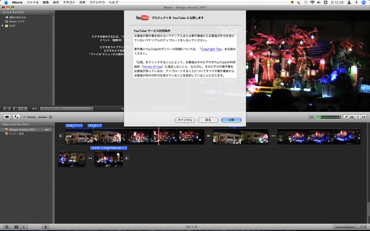 Youtube_imovie12