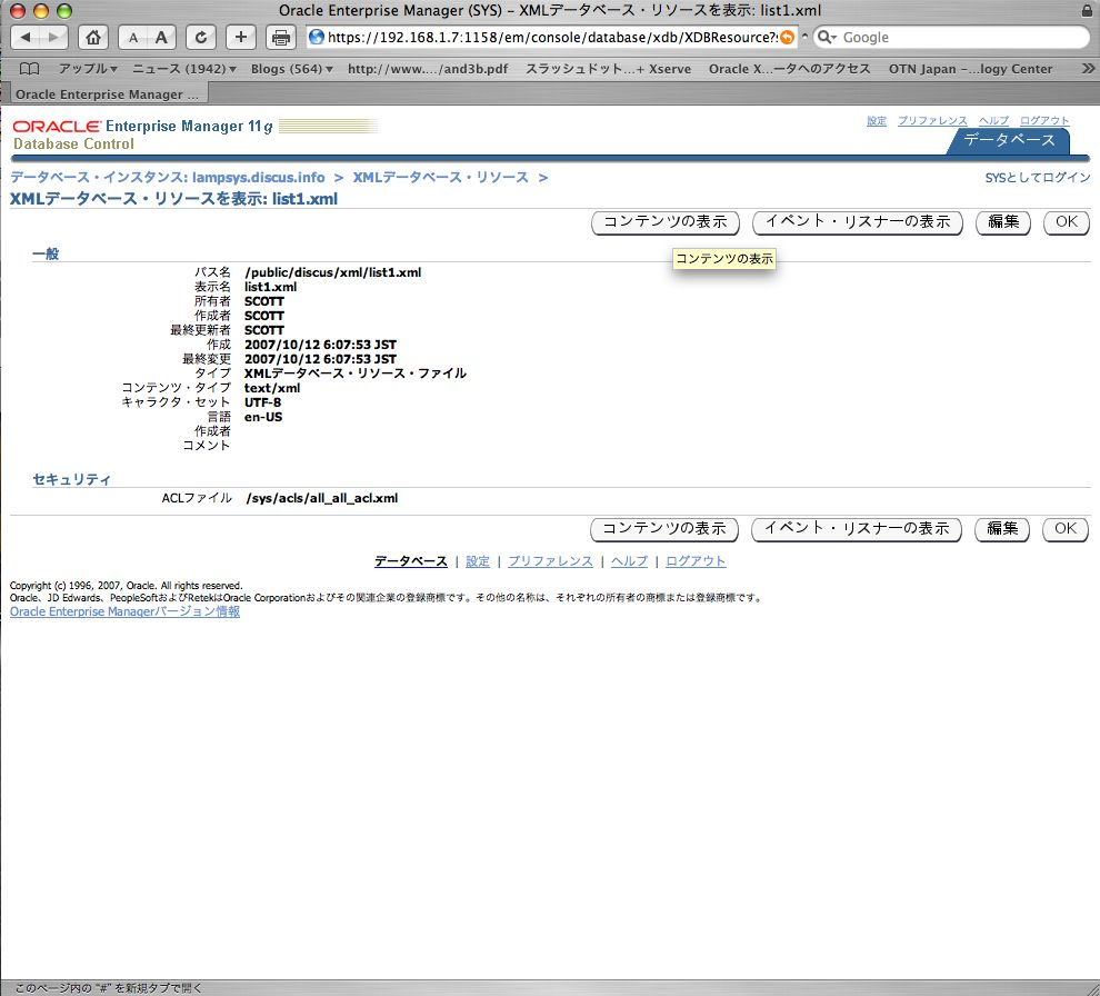 Em11g_xml_resource2