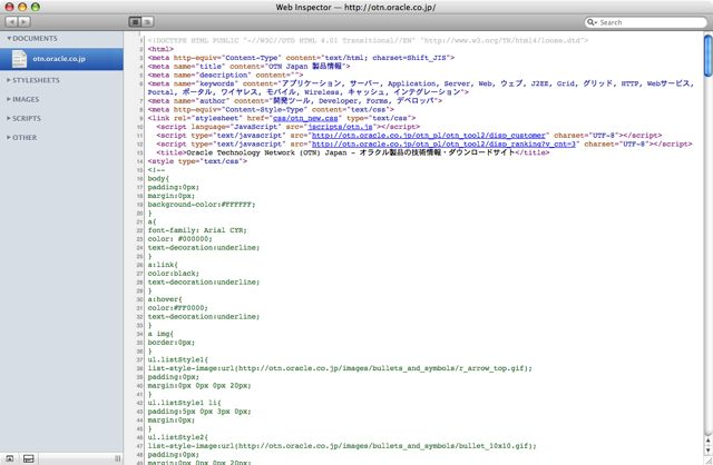 Safari_debug_menu_web_inspector1