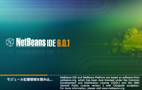 Netbeans_s