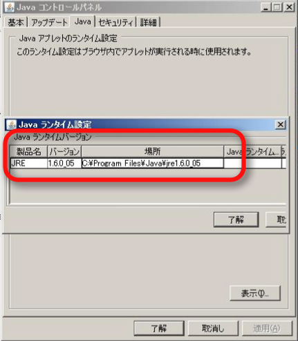 Javase6_applet_win03