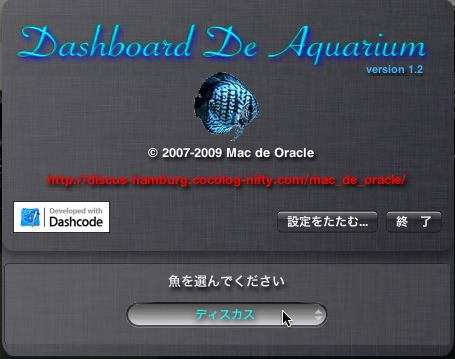 Dashcode_stylable_popup_001