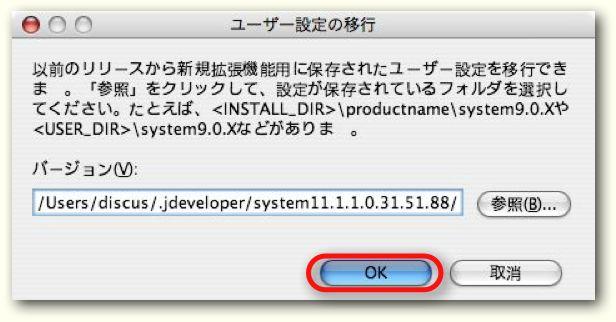 Jdev11g_powerpc_macosx104_024