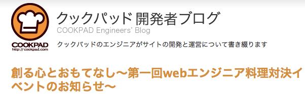 第一回Webエンジニア料理対決