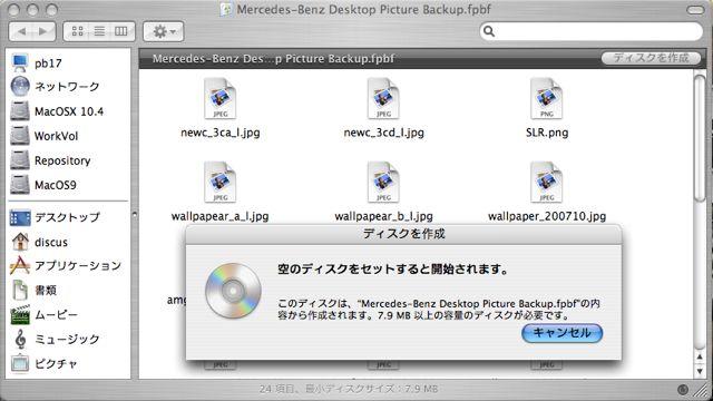 Finder_de_make_disc_011
