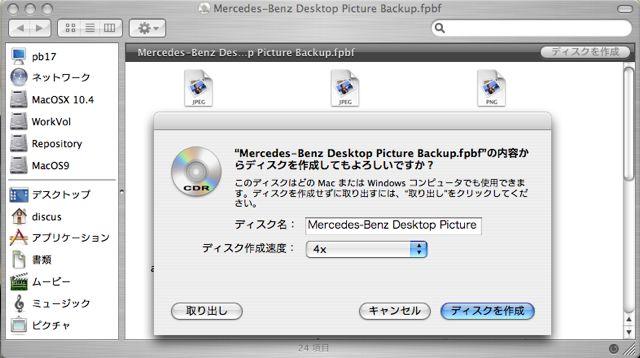 Finder_de_make_disc_012