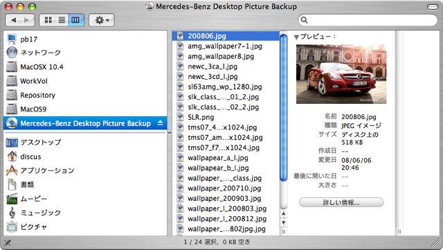 Finder_de_make_disc_015