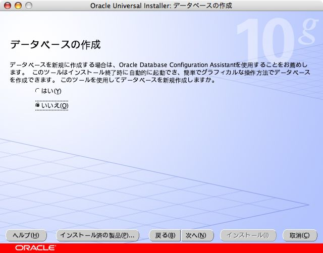 Install_db_10