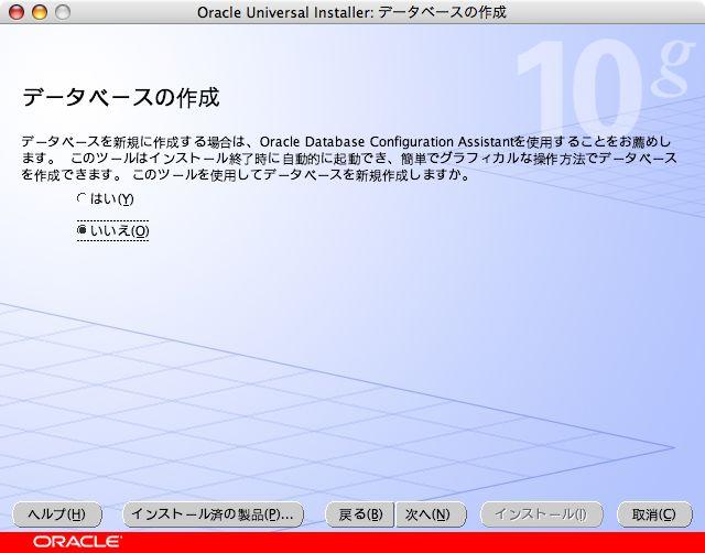 Install_db_10
