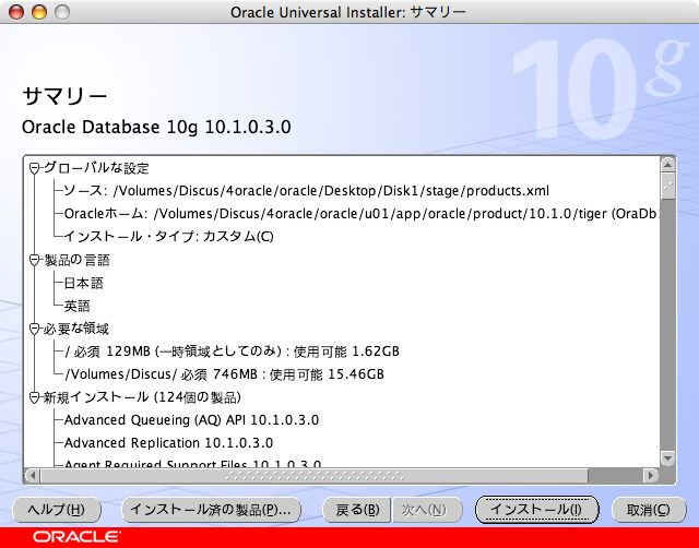 Install_db_11