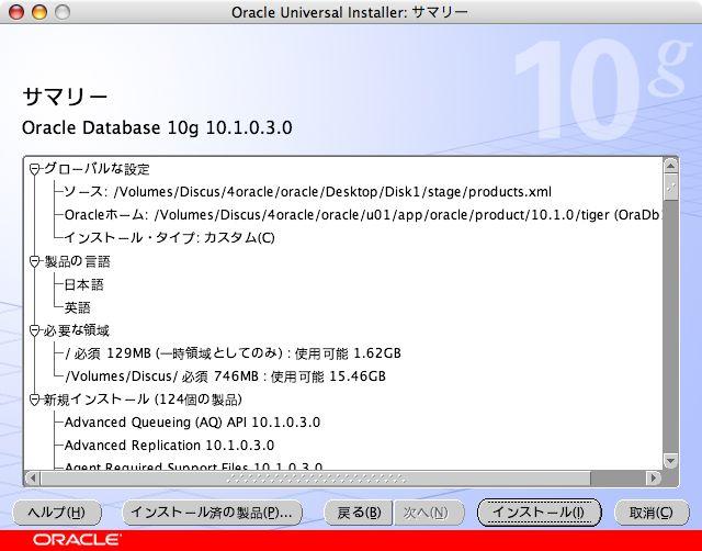 Install_db_11