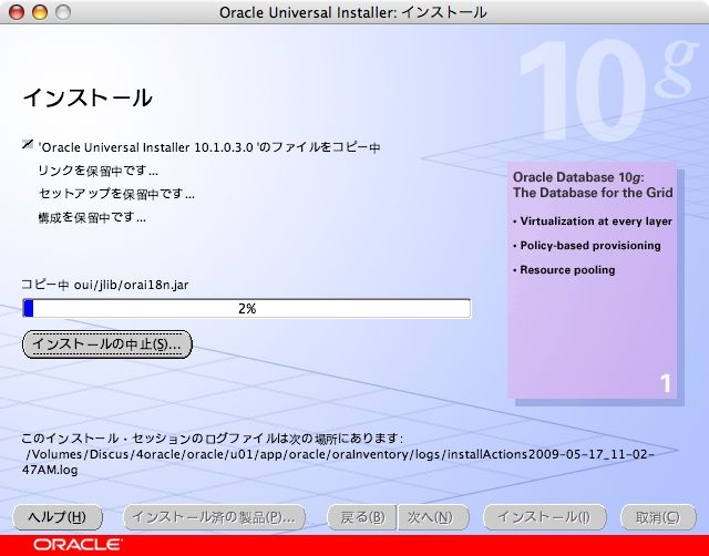 Install_db_12