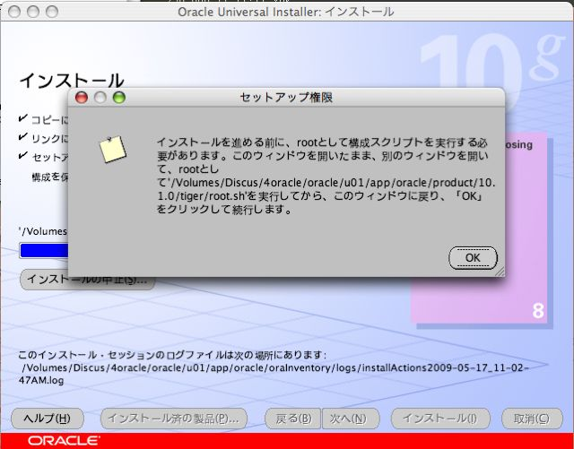 Install_db_13
