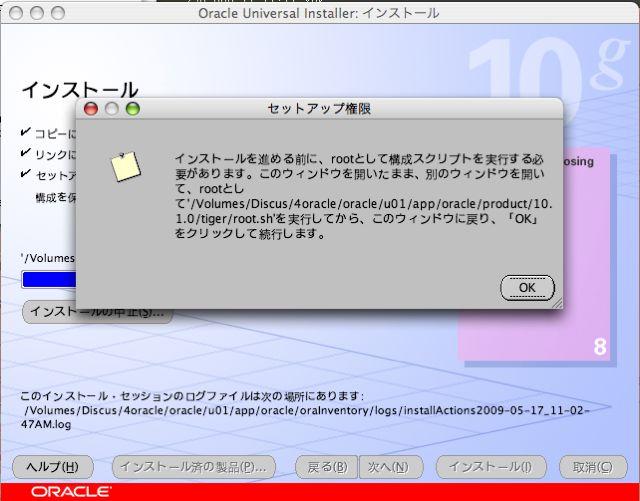 Install_db_13