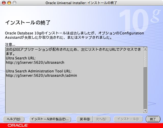 Install_db_16