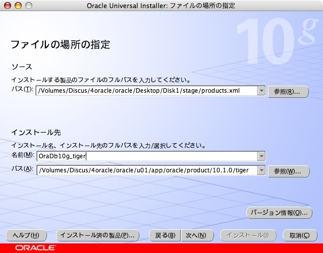 Install_db_3