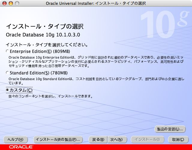 Install_db_5