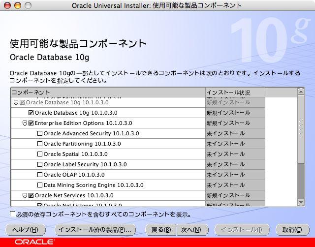 Install_db_6_2