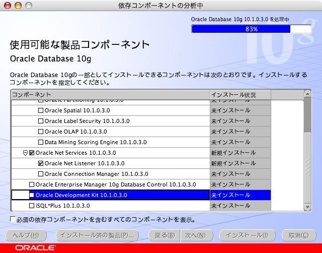 Install_db_8