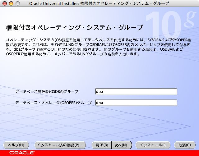Install_db_9