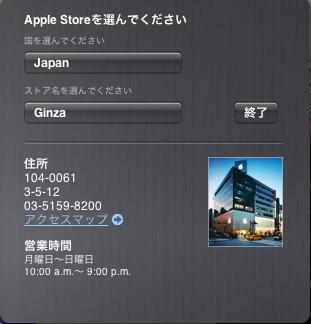Applestorewidget2